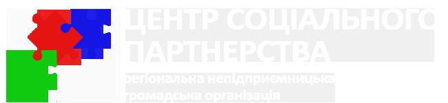 Центр соціального партнерства
